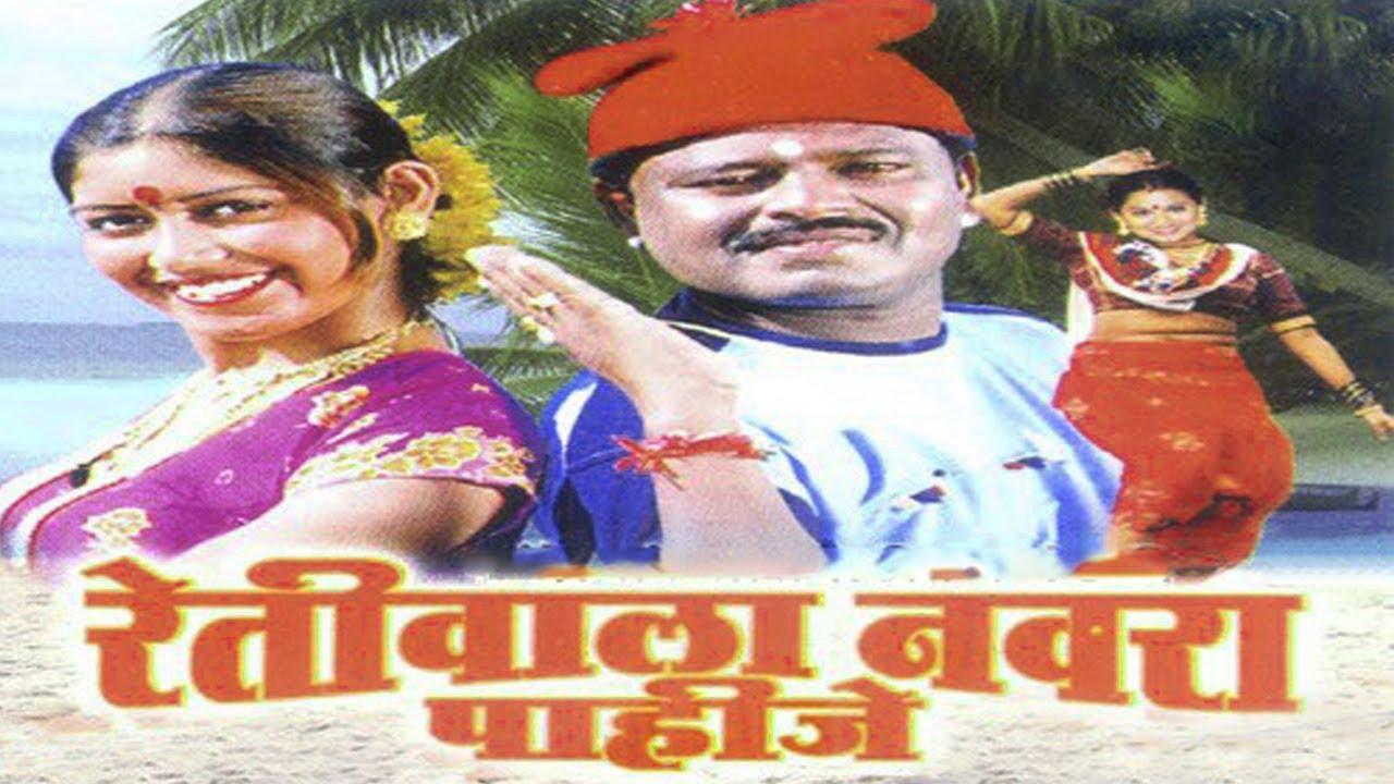 Retiwala Navra Pahije - Reshma Sonavane, Marathi Lokgeet Mix Song