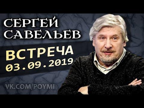 🧠 Встреча 03.09.2019   Савельев С.В.