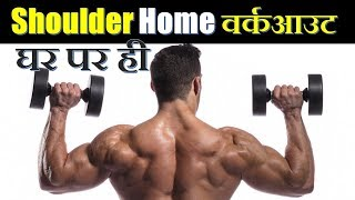 Shoulder Home Workout with Dumbbells | Without Gym Shoulder Workout |@Fitness Fighters