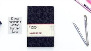 Обзор записной книги Axent  Partner Lace