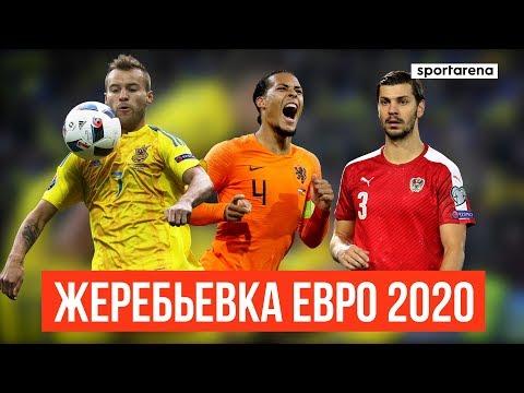 С кем Украина сыграет на Евро 2020. Обзор сборной Нидерландов и Австрии