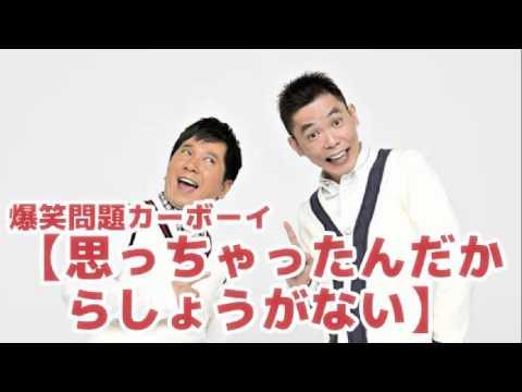 【思っちゃったんだからしょうがない】Vol.67 JUNK爆笑問題カーボーイ2011/05/03放送より爆笑問題 太田光 田中裕二 人気コーナー