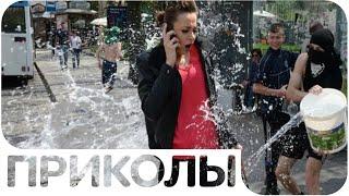 ЛУЧШИЕ ПРИКОЛЫ #40 СМЕХ ДО СЛЕЗ (Подборка Приколов)