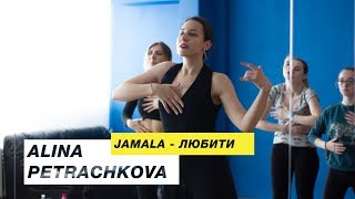 Jamala - Любити   Choreography by Alina Petrachkova   D.Side Dance Studio