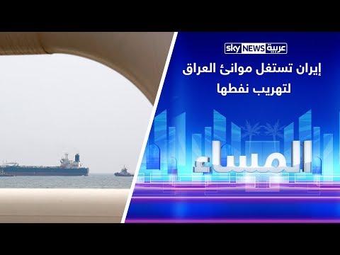 إيران تستغل موانئ العراق لتهريب نفطها  - نشر قبل 3 ساعة