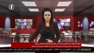 Afghanistan Dari News 19.09.2019 خبرهای افغانستان