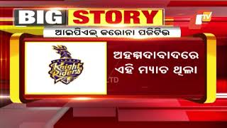 IPL 2021 |  KKR-RCB Match Rescheduled After Two Players Test Covid Positive