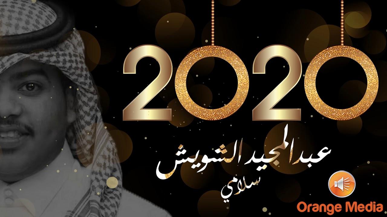 عبدالمجيد الشويش - نسيت قلبي | جلسة 2020