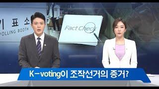 제165회 한국선거방송 뉴스(2020년 7월 3일)