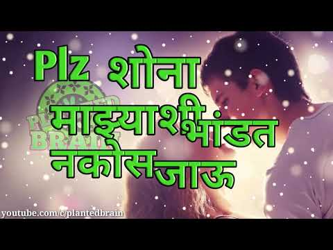 plz शोना | Sad | Romantic | Love | Marathi whatsapp video status....