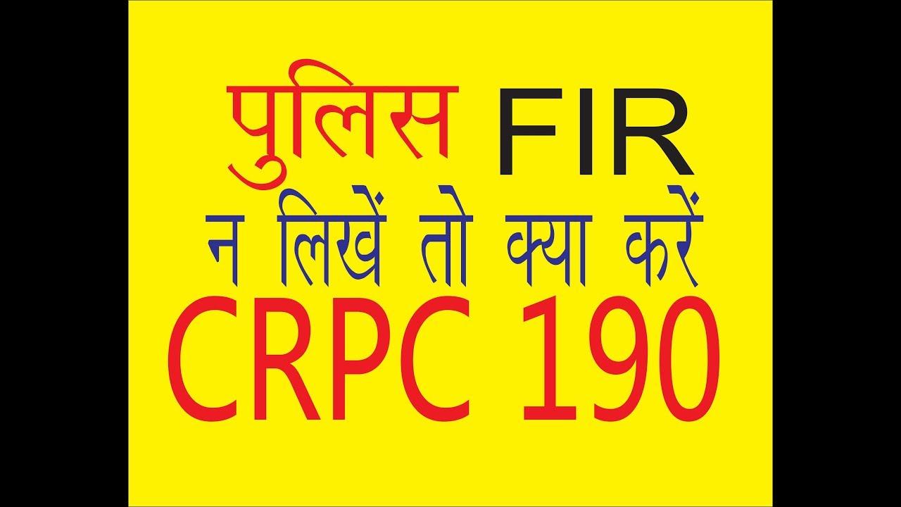 crpc 190