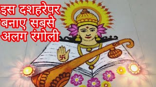Saraswati Rangoli Dasara Special Rangoli