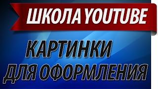картинки для оформления канала на youtube