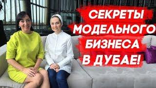 модельные агентства дубаи