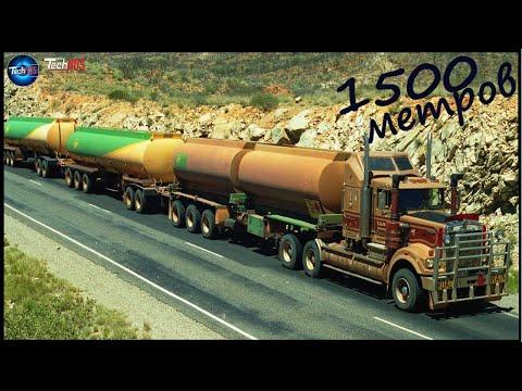 1,5 км в длину. Самый длинный автопоезд в мире.