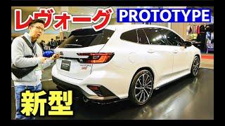 スバル レヴォーグ プロトタイプ STI Sport をチェック!BRZ GT CONCEPT SUBARU PROTOTYPE【大阪オートメッセ2020】