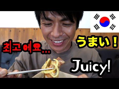 [韓国旅行]超ジューシーで分厚いサムギョプサルモッパン![Super Juicy Korean Pork Belly BBQ – Samgyeopsal] MUKBANG EATING SHOW