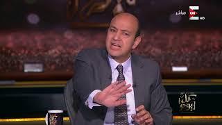 بالفيديو- عمرو أديب: تلقيت  تهديدات لعدم الدفاع عن شيرين عبد الوهاب