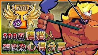 【荒野亂鬥】鷹獵人上盃攻略!如何把鷹獵人BO推上500盃!⭐️上分技巧與心得分享⭐️空武發