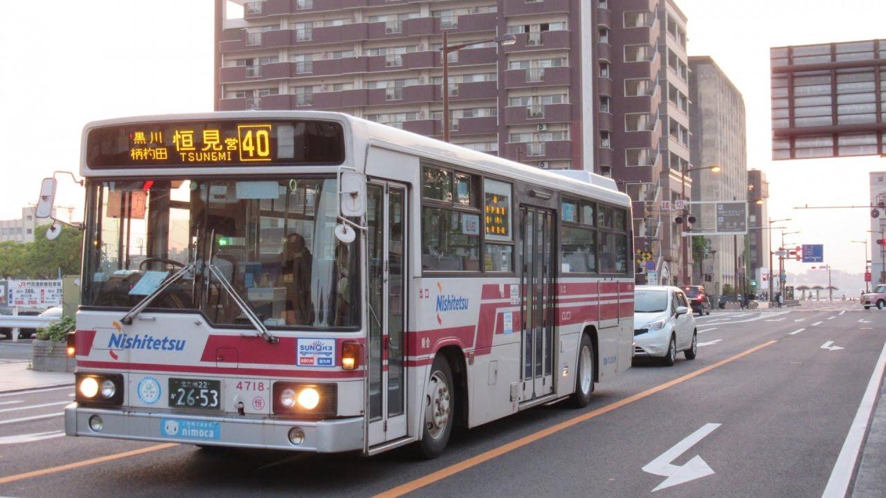 西鉄バス北九州 恒見4718(40門司...