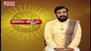 వారం-వర్జ్యం - ఫిబ్రవరి 24 - సోమవారం శుభోదయం   Subhodayam   24-02-2020   MAHAA NEWS