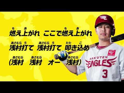 応援歌歌詞 3 浅村選手