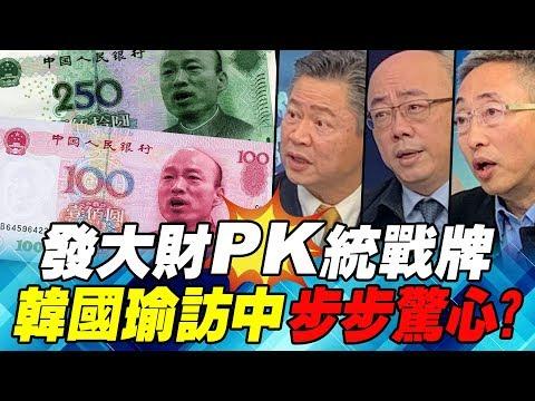 發大財PK統戰牌 韓國瑜訪中步步驚心?|寰宇全視界20190316