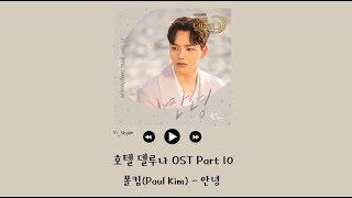 [韓繁中字] Paul Kim(폴킴) - 再見(안녕) - 德魯納酒店 호텔 델루나 OST Part 10
