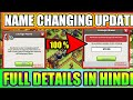 😍CHANGE YOUR NAME 20 TIMES😉NO CLICK BAIT|| NAME CHANGING UPDATE|| FULL DETAILS IN HINDI