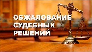 видео Обжалование судебного решения: порядок и срок обжалования