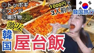 【韓国旅行】屋台の激安トッポギ・スンデ・揚げ物食べるよ~!【モッパン】 thumbnail