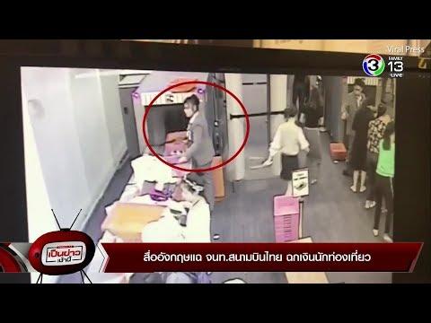 สื่ออังกฤษแฉ จนท.สนามบินไทย ฉกเงินนักท่องเที่ยว - วันที่ 16 Mar 2018
