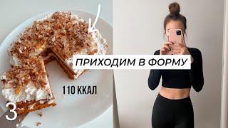 ПРИХОДИМ В ФОРМУ ДЕНЬ 3 БЫСТРЫЙ ПП торт без выпечки