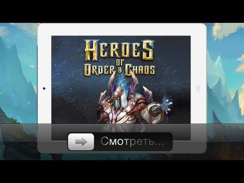 видео: heroes of order & chaos - Обзор  первой moba игры для ios и android