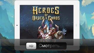 Heroes of Order & Chaos - Обзор  первой MOBA игры для iOS и Android