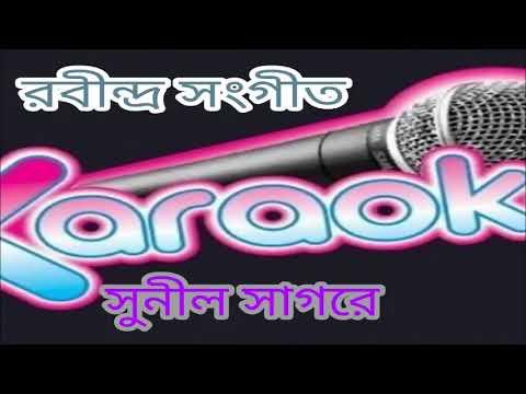 Sunil Sagore  সুনীল সাগরে   Bangla Karaoke   Rabindra Sangeet Track   Krishna Music