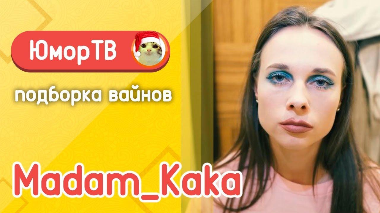 Полина Трубенкова [madam_kaka] - Подборка вайнов #8