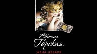 Евгения Горская – Жена Цезаря вне подозрений. [Аудиокнига]