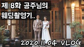 [직장인 커플]_VLOG_EP8 현숙 공주님(?)의 웨…