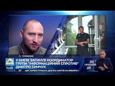 Я не вірю, що професійний офіцер міг застрелитись випадково – Гай про смерть Тимчука