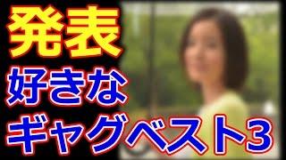 【37.5℃の涙】蓮佛美沙子の「ダチョウ倶楽部愛」に有吉の反応は? http:...