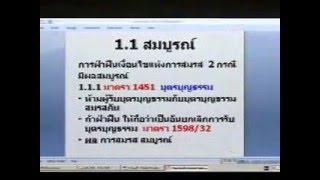 ครอบครัว (5/12) เทอม1/2558 #Sec2 รามฯ