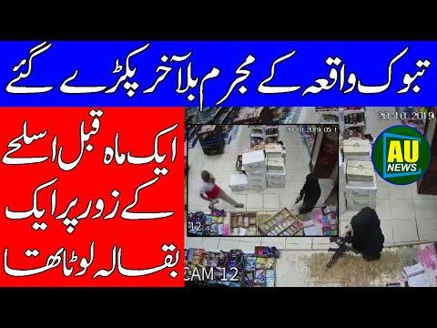 Latest Updates About Grocery Store In Tabuk Saudi Arabia | Daily KSA News