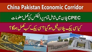 China Pakistan Economic Corridor CPEC Complete Projects Detail 2018