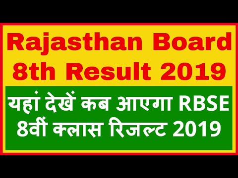 RBSE 8th Result 2019 Rajasthan Board Class 8th Result Date BSER Eight  Result 2019