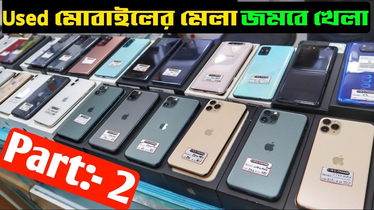 Used Smartphones এর মেলা জমবে খেলা? used phone price in BD? second hand mobile market? Asif Vlogs