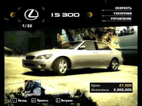 Скачать Читы На Need For Speed Most Wanted На Деньги И Машины - фото 8