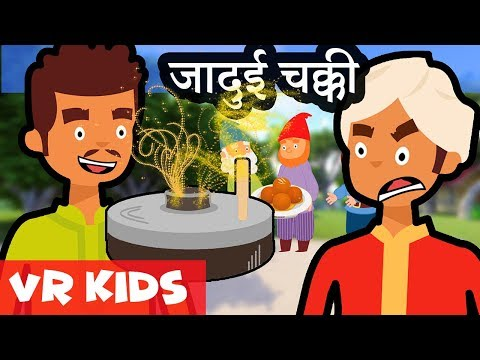 जादुई चक्की - Hindi Kahaniya for Kids | Stories for Kids | bacchon ki kahani | vr kids