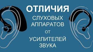 видео КАК ПОДОБРАТЬ СЛУХОВОЙ АППАРАТ, подбор слухового аппарата