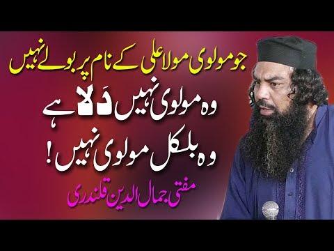 Shan-e-Hazrat Ali By Allama Mufti Jamal Ud Din Baghdadi 2018 Qadri Media 92